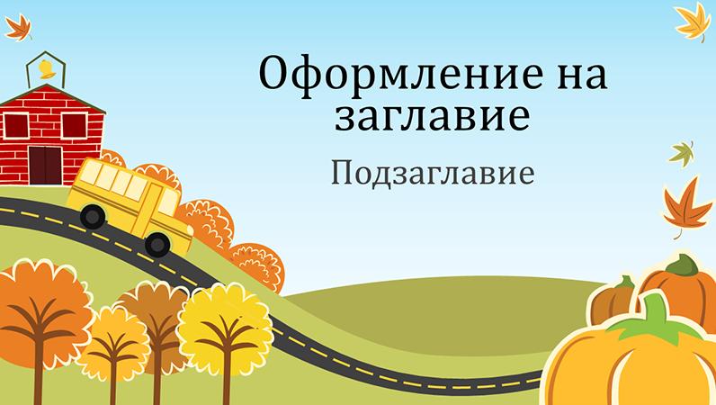 Образователна презентация за забавление през есента (широк екран)