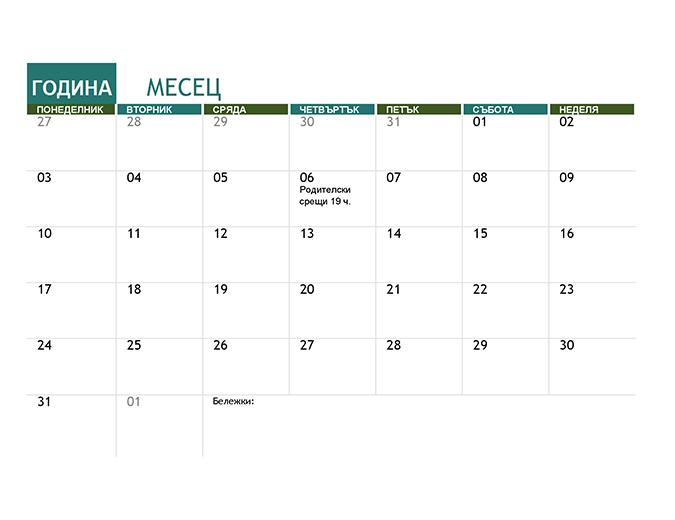 Календар за учебната година (произволна година)