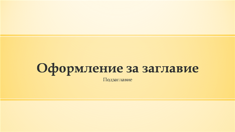 Презентация с жълти ленти (широк екран)