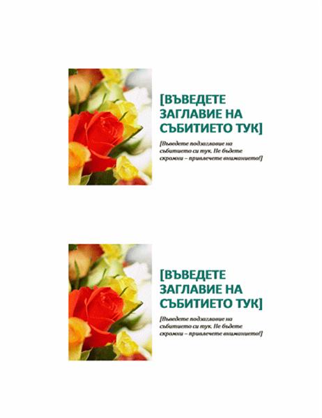 Пощенска картичка за събитие