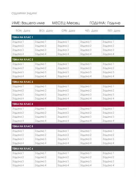 Календар за седмични задачи