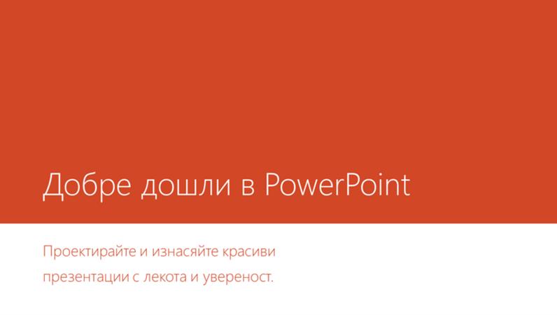 Добре дошли в PowerPoint