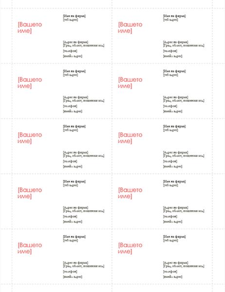 Визитки (модели в червено, 10 на страница)