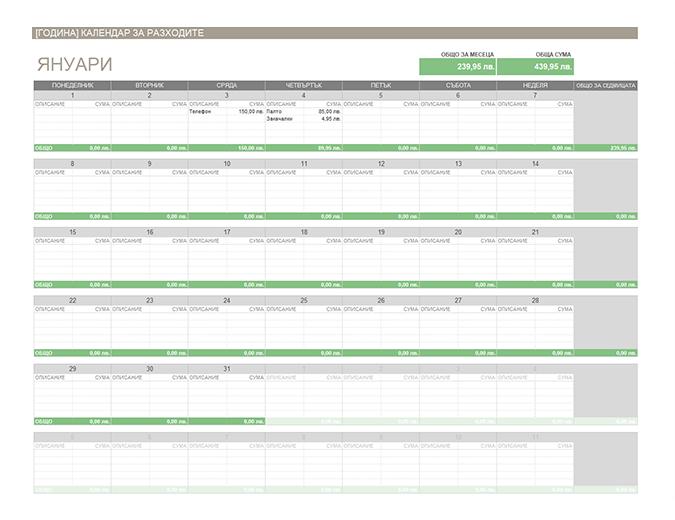Календар за разходите за произволна година