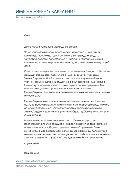 Писмо за препоръка от учител