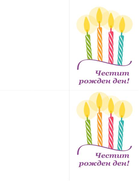 Картички за рожден ден (2 на страница)