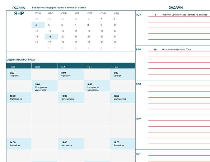 Календар за ученици и студенти (Пон)