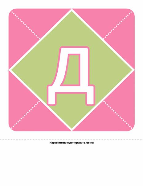 "Банер ""Добре дошло, момиченце"" (розово, лилаво, зелено)"