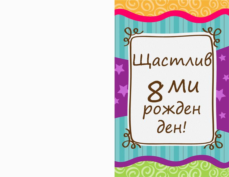 Картичка за рожден ден – звезди и ленти (деца)