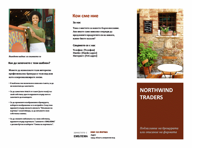 Малка бизнес брошура