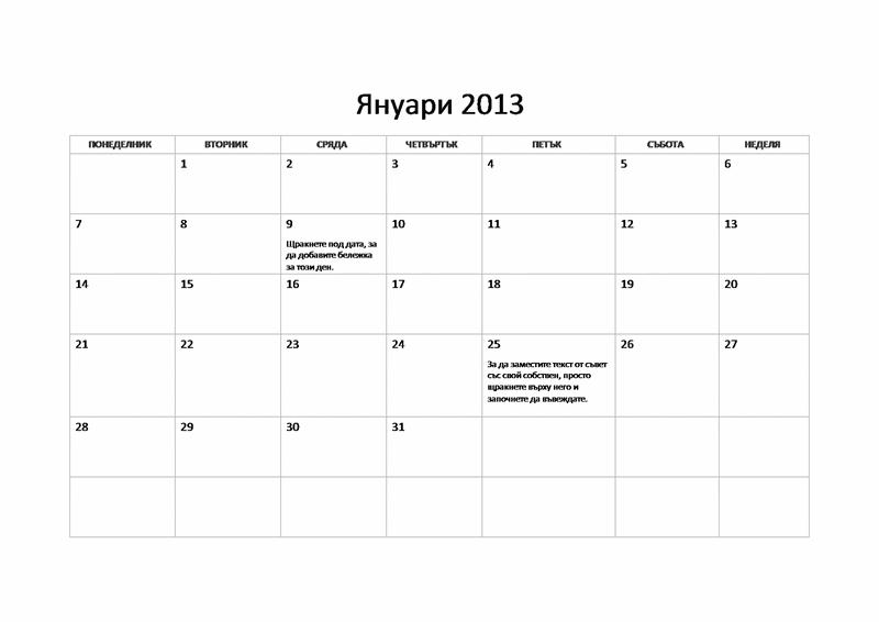 Обикновен календар за 2013 (П-Н)