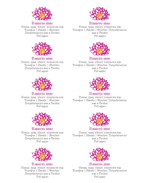 Лични визитки с цветя