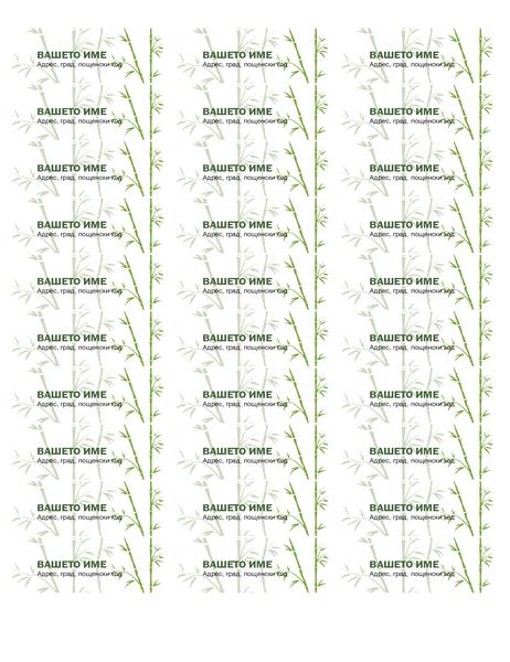 Адресни етикети (бамбук)