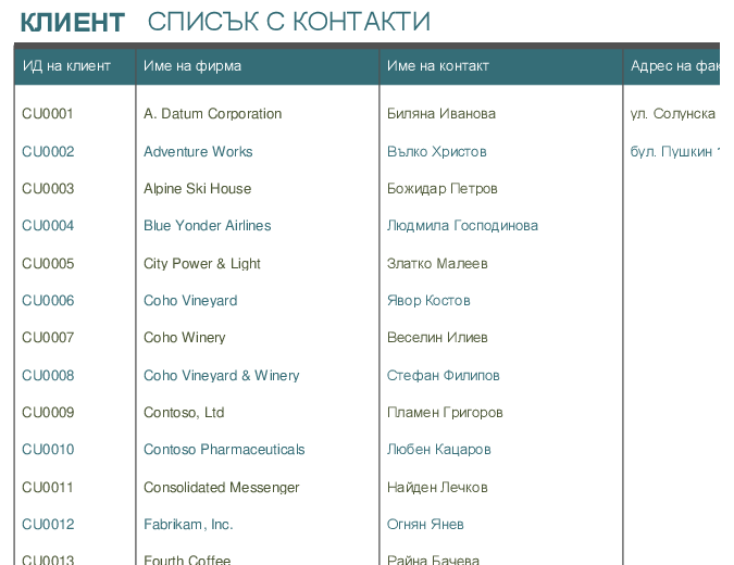 Списък с контакти на клиенти