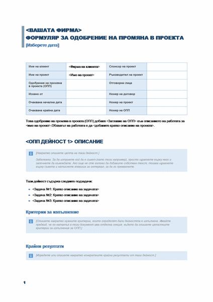 Формуляр за одобрение на промяна в проекта