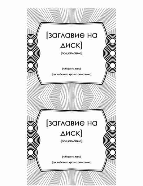 Етикет за поставяне на компактдиск