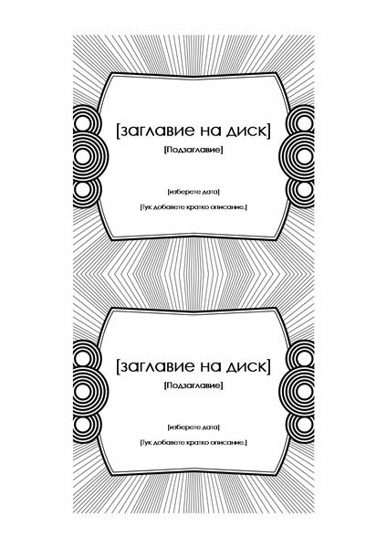 Вложка за компактдиск (съвместима с Avery 5693)
