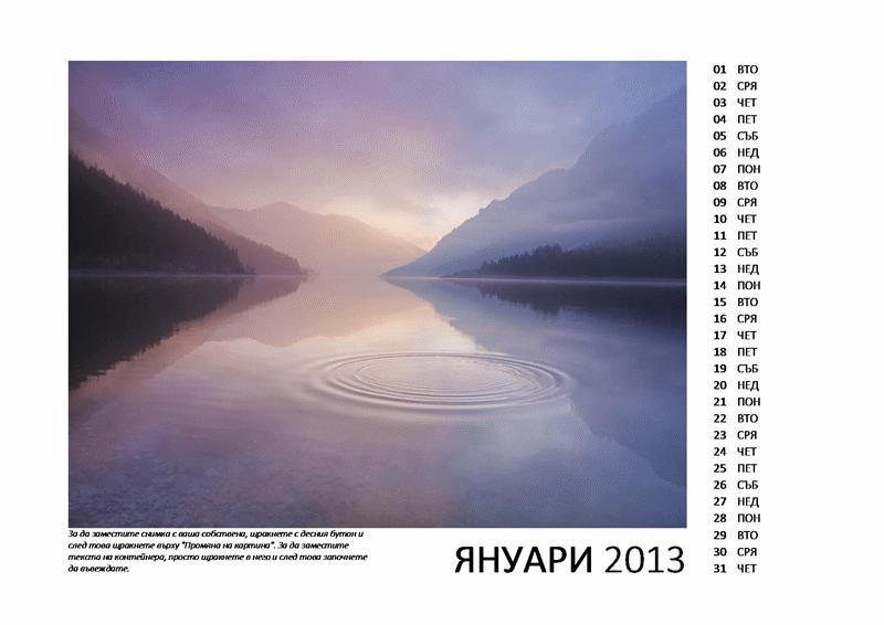 12-месечен календар със снимки за 2013 г