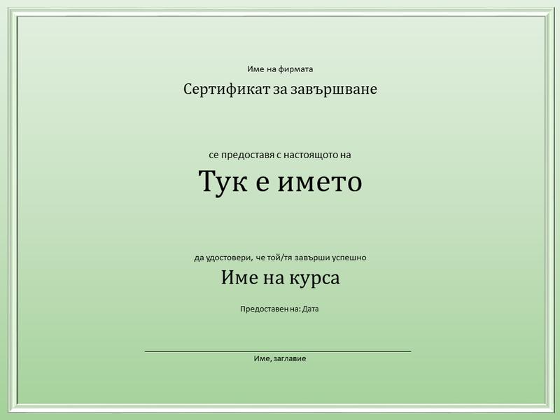 Сертификат за завършване на курс