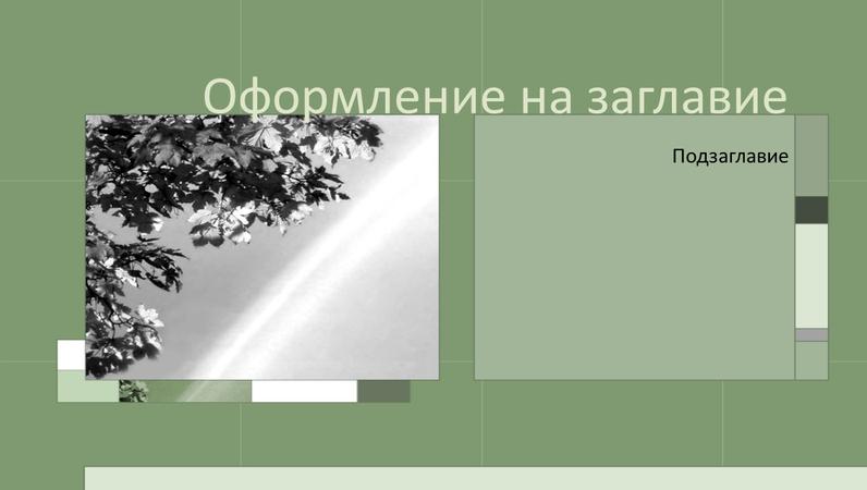 """Слайдове с дизайн """"Сух пелин"""""""
