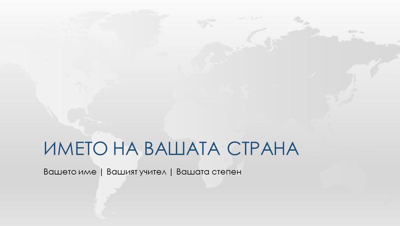 Презентация за страна от света