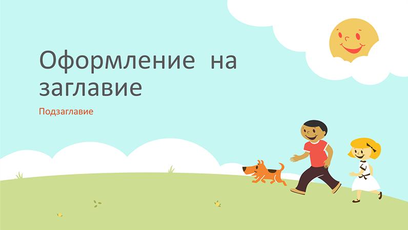 Модел за образователна презентация с играещи деца (рисувана илюстрация, за широк екран)