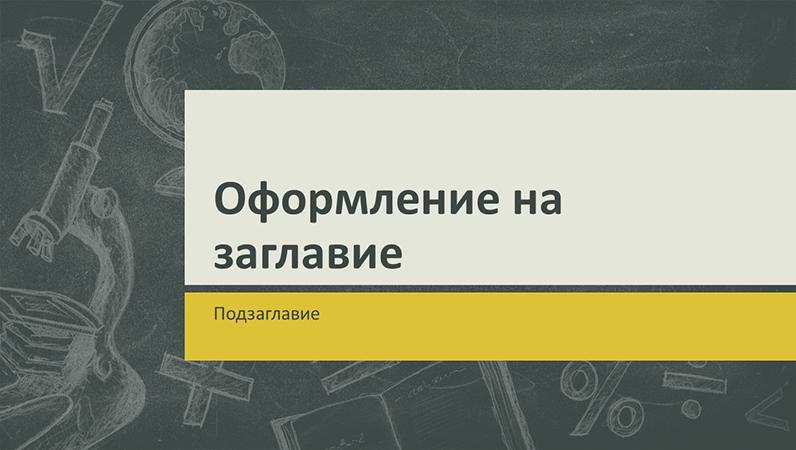 Презентация за образователни теми, модел с илюстрации на черна дъска (широк екран)