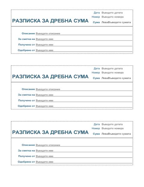 Разписка за дребна сума (по 3 на страница)