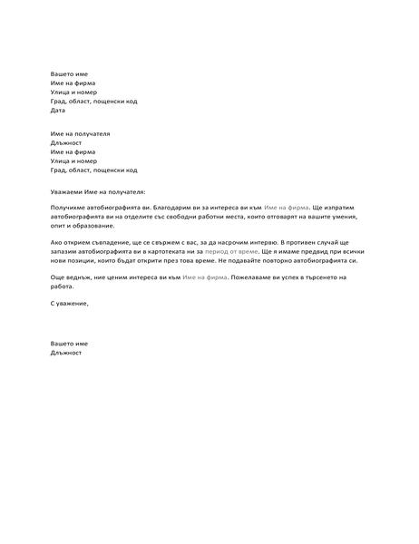 Писмо до кандидат за работа, потвърждаващо получаването