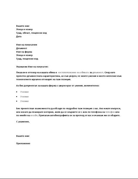 Примерно мотивационно писмо в отговор на обява за техническа позиция
