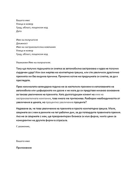 Писмо с оплакване относно увеличение на застрахователната премия
