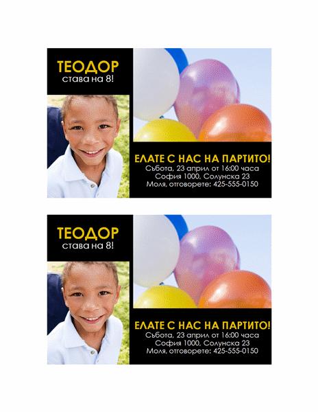 Покана за парти (жълто на черен фон, модел с 2 снимки)