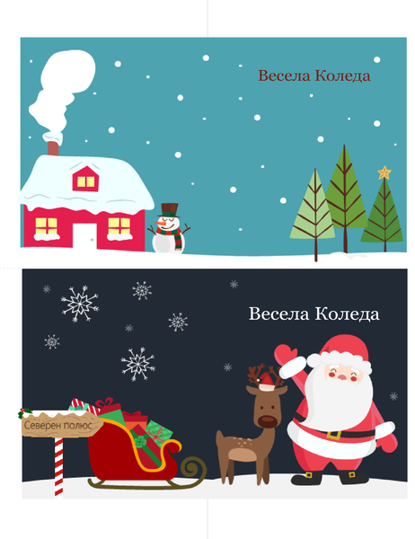 "Коледни картички (модел ""Коледен дух"", 2 на страница, за хартия Avery)"