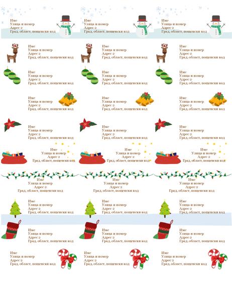 """Етикети за подарък (модел """"Коледен дух"""",30 на страница, работи с Avery 5160)"""