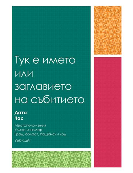 Обикновена листовка с цветни блокове