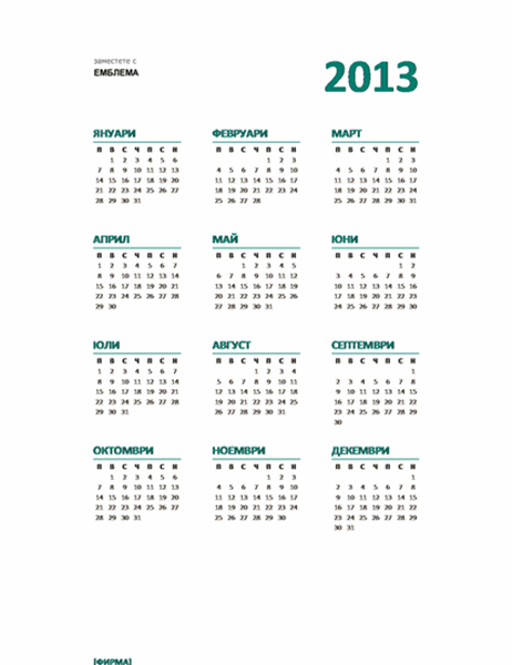 Календар за цялата 2013 година на една страница (П-Н формат)