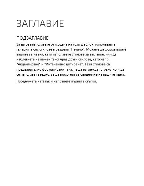 """Модел """"Ретроспекция"""" (празен)"""