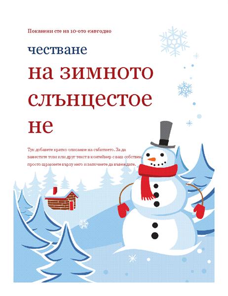 Листовка за зимно парти