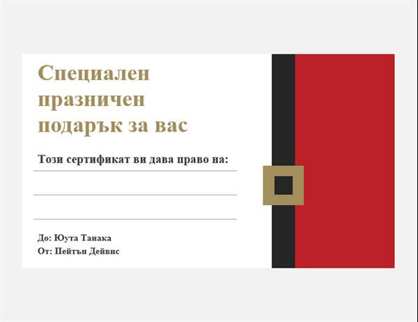 """Празнични сертификати за подарък (модел """"Коледен дух"""", 3 на страница)"""