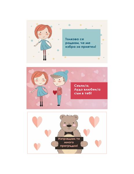 Валентинки за деца (12 модела, 3 на страница)