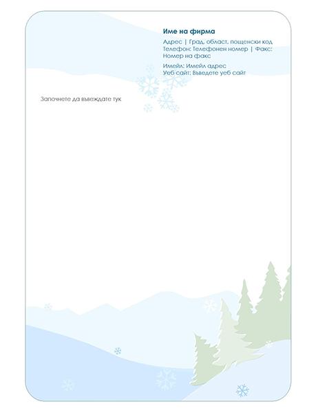 Зимна бланка за писмо