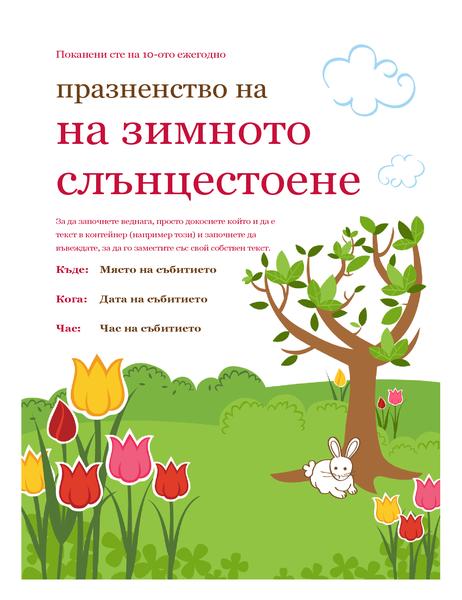 Листовка за пролетни празници
