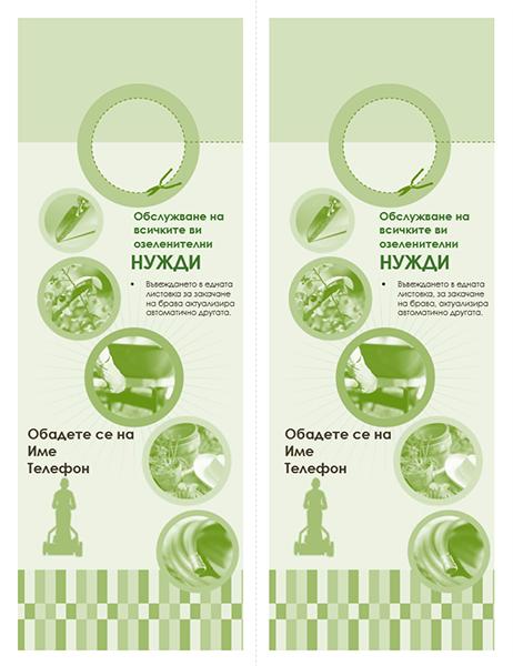 Листовка за закачане на брава за озеленителна фирма (по 2 на страница)