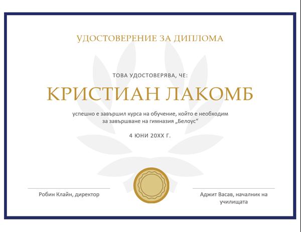 Удостоверение за диплома