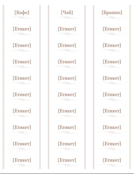 Етикети за буркани (модел с прибори, 30 на страница, работи с Avery 5160)