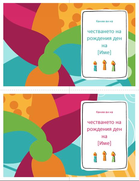 """Покани за рожден ден (2 на страница, модел """"Ярки"""")"""