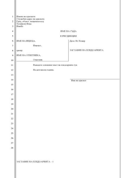 Документ за съдебен иск (28 реда)