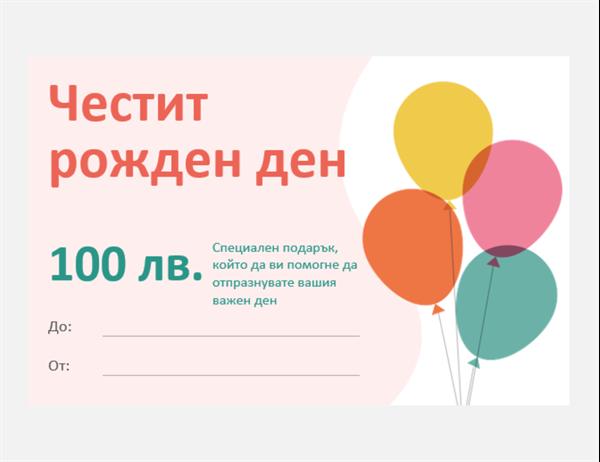 Картичка с бележка за сертификат за рожден ден