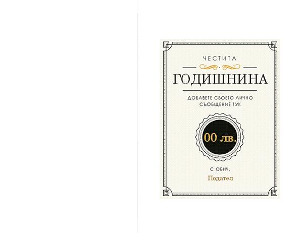 Картичка с известие за сертификат за подарък по случай годишнина