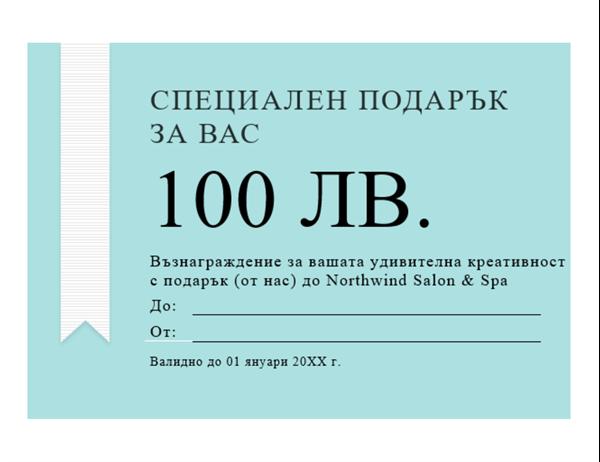 Сертификат за връчена награда (златна лента)